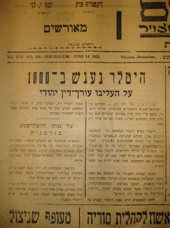 """""""היטלר נענש על העליבו עורך דין יהודי"""" כתבה נדירה ויצאת דופן, בעיתון """",דואר היום"""" הודפס בירושלים, 14-6-1932."""