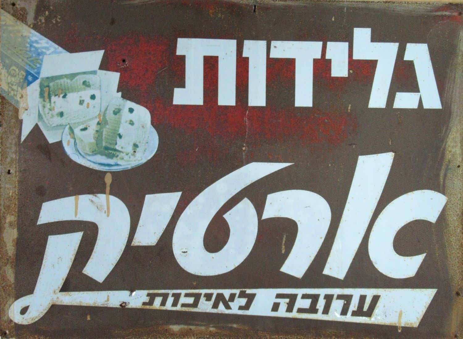 """Glidot Artik"" Tin/ sheet metal advertising sign. 50x68 cm. Was in a kibbutz for around 70 years. Great retro, nostalgic piece."