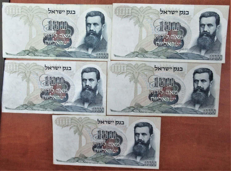 5 שטרות 100 לירות ישראליות, 1968. זוג עם מספרים סידוריים שחורים גדולים, זוג עם מספרים חומים, ושטר עם מספר שחור קטן ...